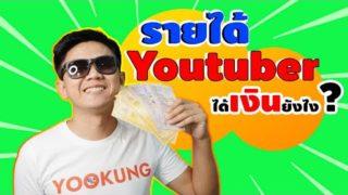 รายได้ youtuber 7 วิธี หาเงินออนไลน์ จากยูทูป ทำเงินได้จริง