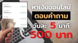 วิธีหาเงิน ออนไลน์ เพียง 5 นาที สร้างรายได้ 500 บาทต่อครั้ง