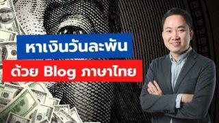 วิธีหาเงินวันละ 1,000 บาทไม่ยากด้วย Blog ไทย สร้างรายได้จริง