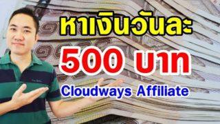 วิธีหาเงินวันละ 500 บาท เป็นอาชีพเสริม ทำที่บ้านได้