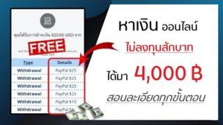 วิธีหาเงินออนไลน์ 4,000 บาท โดยไม่ลงทุน ทำเงินได้จริง