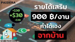 วิธีหาเงิน รายได้เสริมออนไลน์ 900 บาท ด้วยมือถือ ทำงานได้ที่บ้าน