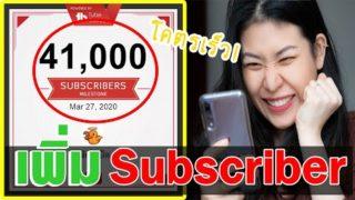 หาเงินออนไลน์ Subscriber Youtube ครั้งละ 500-800 บาท