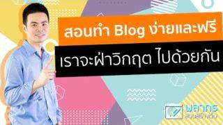 วิธีการสอนทำ Blogฟรี แนวทางสร้างรายได้เสริม