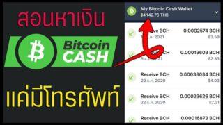 วิธีสอนหาเงิน Bitcoin Cash แค่มีแอพในมือถือ
