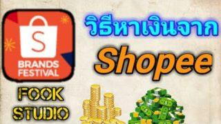 เทคนิค การสอนหาเงินจากแอพ Shopee ทำได้บนมือถือ เงินได้จริง