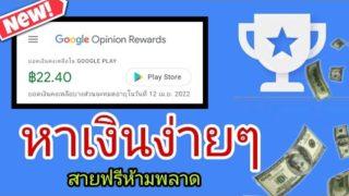 แอพสอนหาเงินฟรี วันละ 900 บาทจาก Google Opinion Rewards