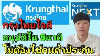สินเชื่อกรุงไทยใจดี อนุมัติใน 5นาที วงเงิน100,000บาท ไม่ต้องใช้คนค้ำประกัน