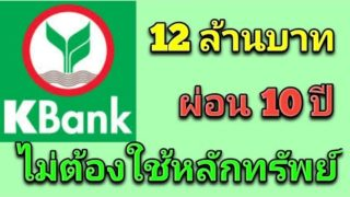 สินเชื่อกสิกรไทย วงเงินถึง 12ล้านบาท ไม่ต้องใช้หลักทรัพย์ค้ำประกัน
