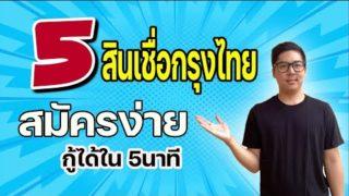 สินเชื่อเงินก้อน ดอกเบี้ยต่ำ ธนาคารกรุงไทย สู้ภัยโควิด 19