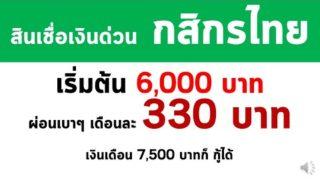 สินเชื่อเงินด่วน กสิกรไทย วงเงิน 6,000 บาท ผ่อนสบายเดือนละ 330 บาท