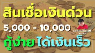 สินเชื่อเงินด่วน กู้ง่าย ได้เร็ว 5,000 – 10,000 บาท กู้ได้ทุกอาชีพ