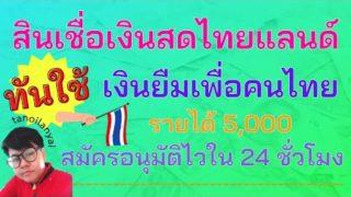 สินเชื่อเงินสดไทยแลนด์ทันใช้ วงเงินได้ 5,000 อนุมัติไวใน 24 ชั่วโมง