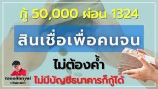 สินเชื่อ เพื่อคนจน วงเงินได้ 50,000 บาท ไม่ต้องค้ำ ไม่มีบัญชีธนาคารก็กู้ได้