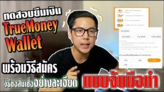 สินเชื่อTrueMoney Wallet อนุมัติไว ได้เงินพร้อมใช้