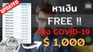 หารายได้เสริม 1,000 บาท ช่วง Covid-19 ทำงานที่บ้าน ด้วยมือถือ