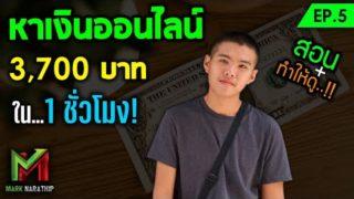 หาเงินออนไลน์ 3,700 บาท ภายใน 1 ชั่วโมง ไม่ต้องลงทุน ได้เงินจริง