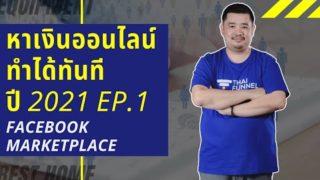 หาเงินออนไลน์ในยุคโควิด 19 ทำผ่าน Facebook Marketplace