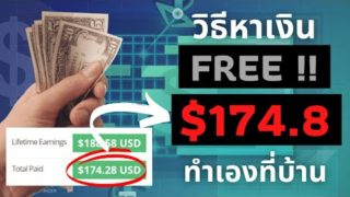หาเงินออนไลน์ฟรี ครั้งละ 5,500 บาท ทำได้ที่บ้าน
