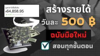 วิธีหาเงินออนไลน์ สร้างรายได้วันละ 500 บาท