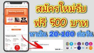หาเงินออนไลน์เข้าบัญชี สมัครตอนนี้รับ 500 บาทฟรี