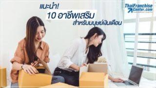 แนะนำ 10 อาชีพเสริม สร้างรายได้ ให้กับมนุษย์เงินเดือนประจำ