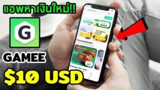 แอพหาเงิน GAMEE ทำเงินเข้า PayPal สมัครสายฟรีสร้างรายได้