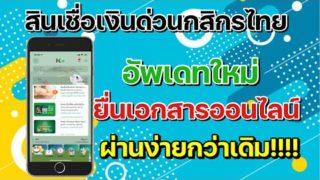 สินเชื่อเงินด่วนกสิกรไทย สมัครออนไลน์  อนุมัติง่าย ผ่อนสบาย