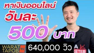 ไอเดีย หาเงินออนไลน์ปี 2021 วันละ 500 บาท ไม่ต้องลงทุน