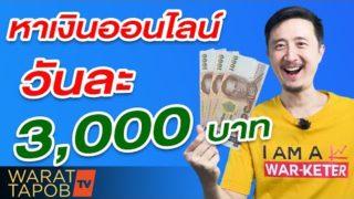 เทคนิค การหาเงินออนไลน์ วันละ 3,000 บาท แบบไม่ต้องลงทุน