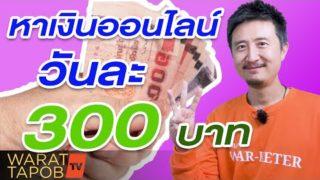 ไอเดียหาเงินออนไลน์ วันละ 300 บาท ไม่ต้องลงทุน