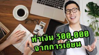 ไอเดียหาเงินออนไลน์ วิธีทำเงิน 300,000 บาท ภายใน 30 วัน