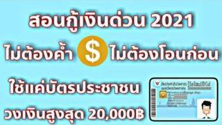 กู้เงินด่วน วงเงิน 1,000-20,000 บาท ไม่ต้องค้ำ ภายใน 5 นาที รับเงินเต็ม