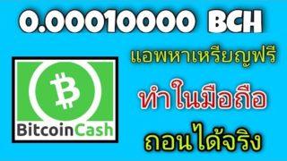 Bitcoin cash แอพหาเงินจากเหรียญฟรี ทำในมือถือ ถอนเงินได้